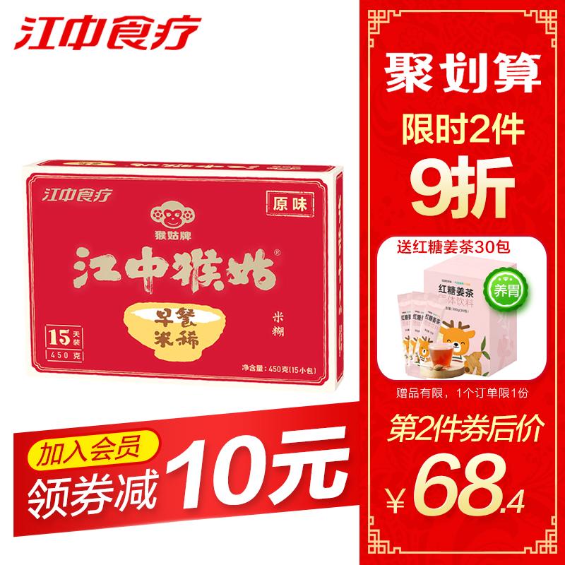 送姜茶】江中猴姑米稀早餐养胃15天450g猴头菇米稀冲饮麦片代餐