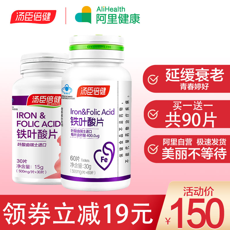 Folic acid decoction, Beijian iron and folic acid tablets for iron supplement tmall pregnant women