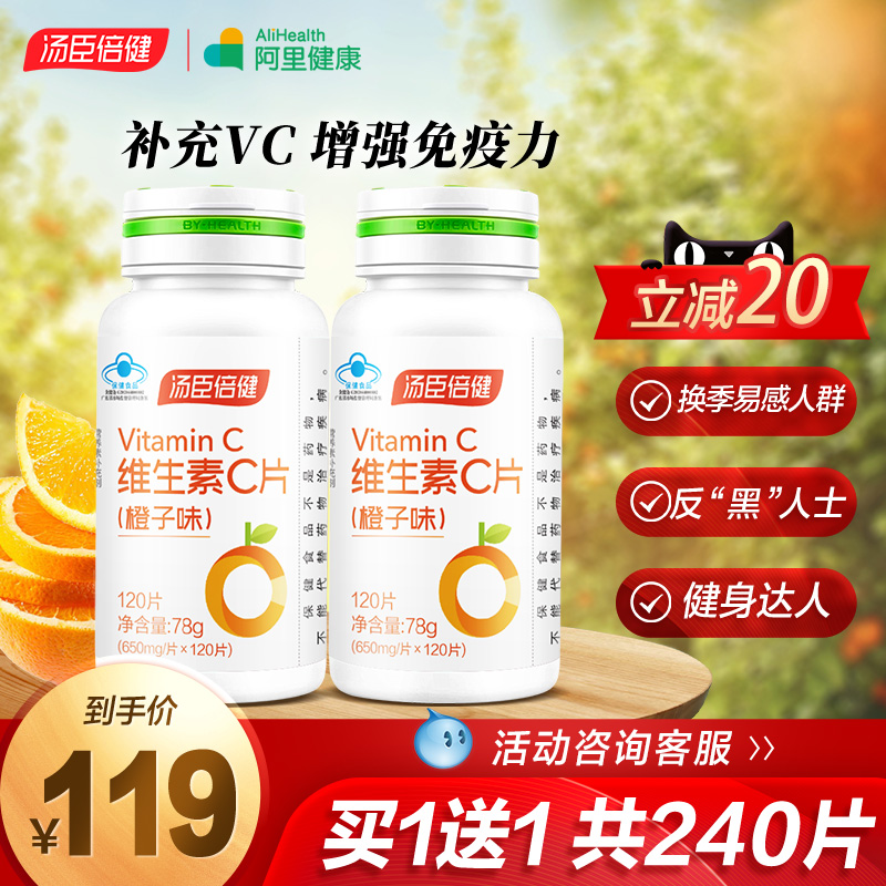 Vitamin C chewable tablets vitamin C buccal tablets and natural VE powder effervescent tablets