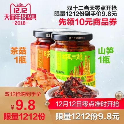 贵三红辣三娘贵州特产辣椒酱超辣酱山笋茶菇下饭菜拌面