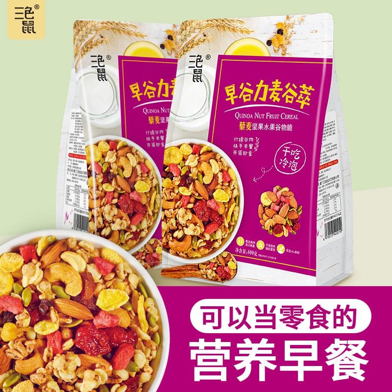 三色鼠藜麦坚果水果麦片谷物800g即食营养早餐冲饮代餐谷粒果粒
