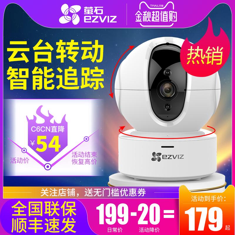 海康威视萤石云c6c / c6cn无线手机11月28日最新优惠