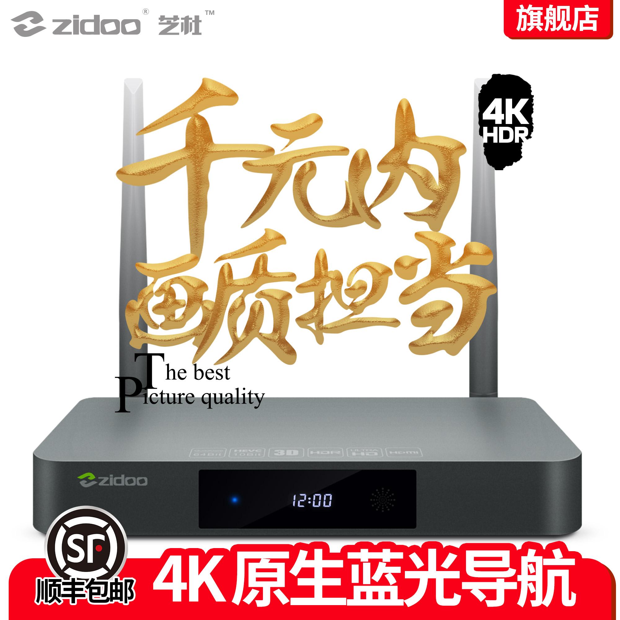 芝杜ZIDOO X9S 4K藍光高清硬碟播放器 網路播放機 3D HDR UHD藍光導航 雙WIFI NAS 高清播放器機頂盒 畫質王
