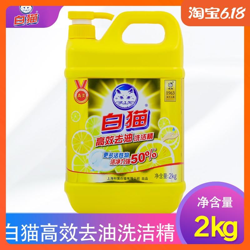 白猫高效洗洁精家用大桶去油洗涤剂去污洗碗液洗蔬菜瓜果包邮2kg