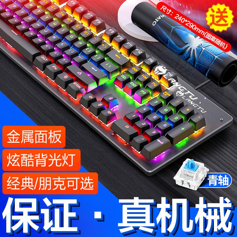 满199.00元可用101元优惠券牧马人电镀朋克真青轴复古台式键盘