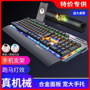 狼途牧马人真机械键盘鼠标套装电竞游戏吃鸡专用发光电脑青轴办公