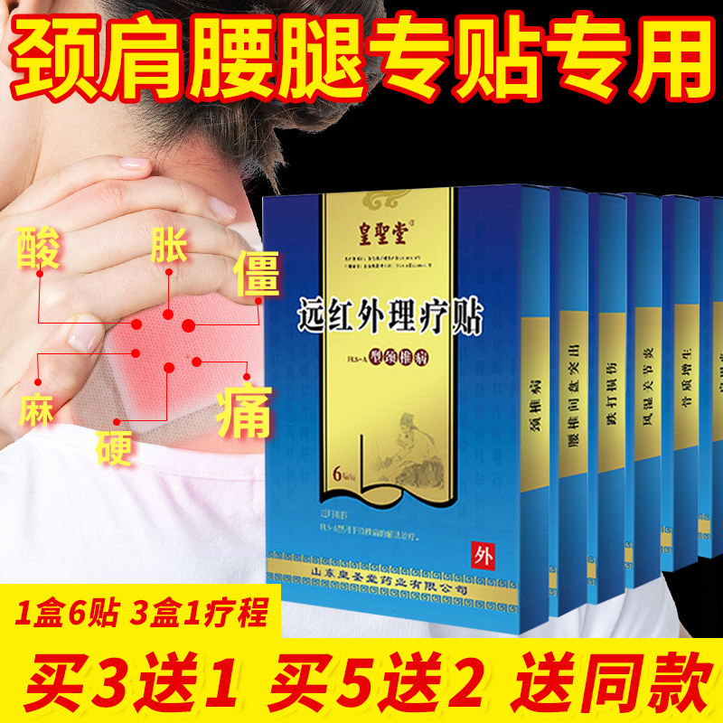 Huangshengtang special paste for cervical spondylosis and scapulohumeral periarthritis