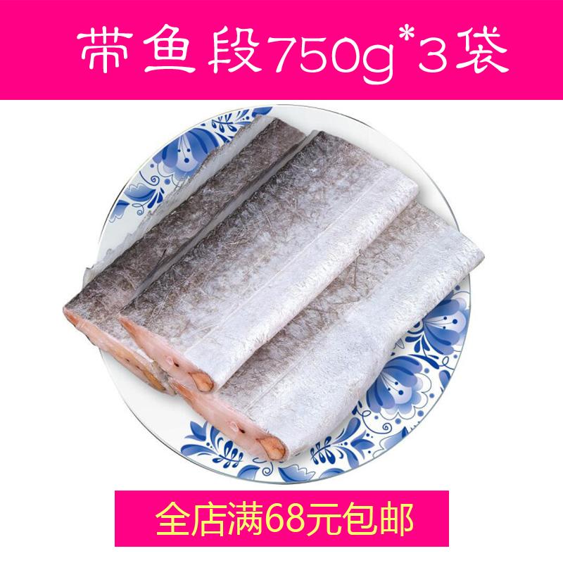 舟山带鱼段 野生带鱼段新鲜冷冻刀鱼中断 精选刀鱼段750g*3连包