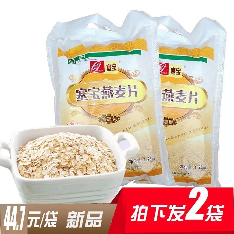 满60.00元可用15.5元优惠券塞宝燕麦片1250gX2袋 即食麦片内蒙特产 早餐冲饮免煮 赛宝纯麦片
