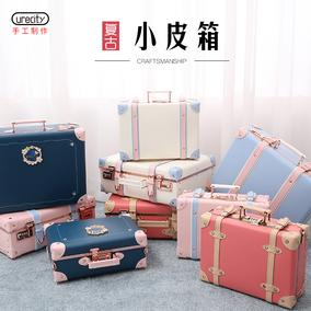 urecity手工迷你化妆箱16寸手提箱