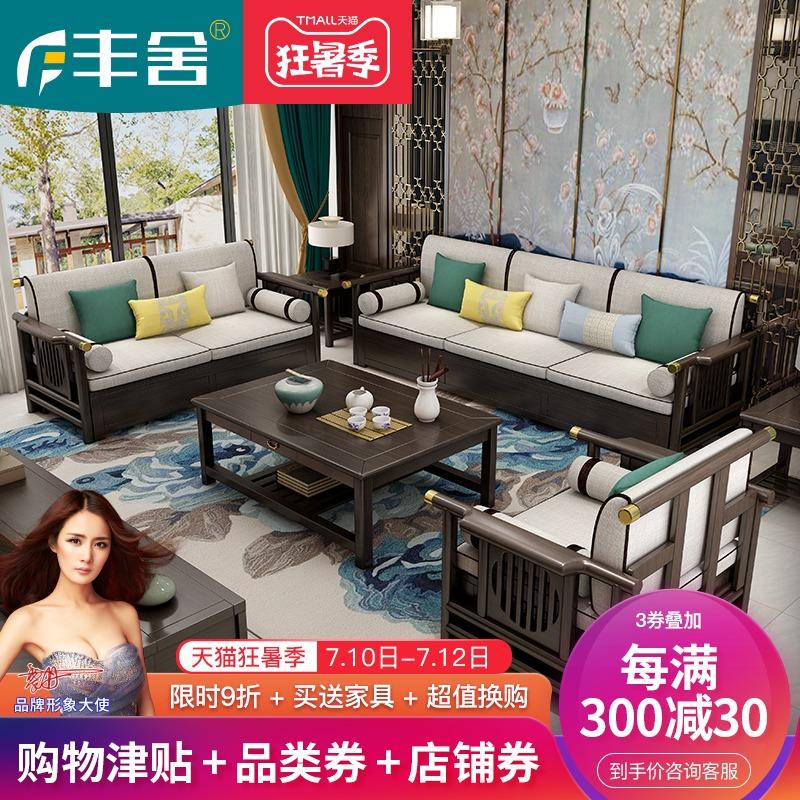 新中式沙發全實木組合禪意客廳現代中式木沙發中國風冬夏兩用沙發