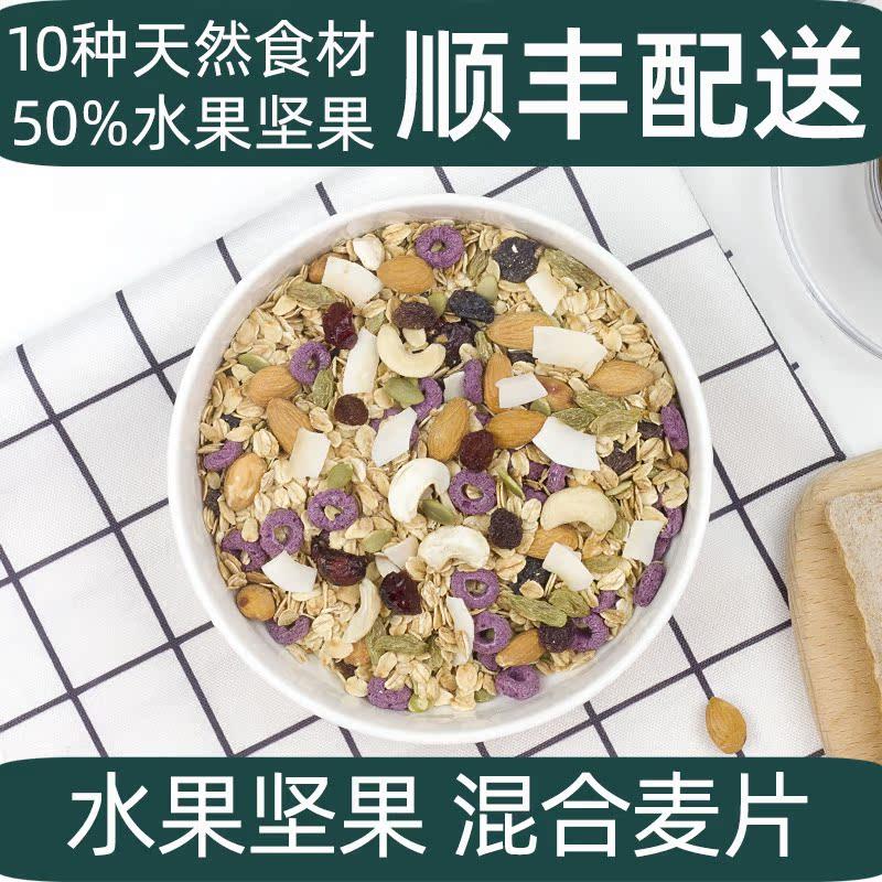 田园主义水果坚果燕麦片无糖精即食冲饮干吃混合谷物饱腹代餐早餐