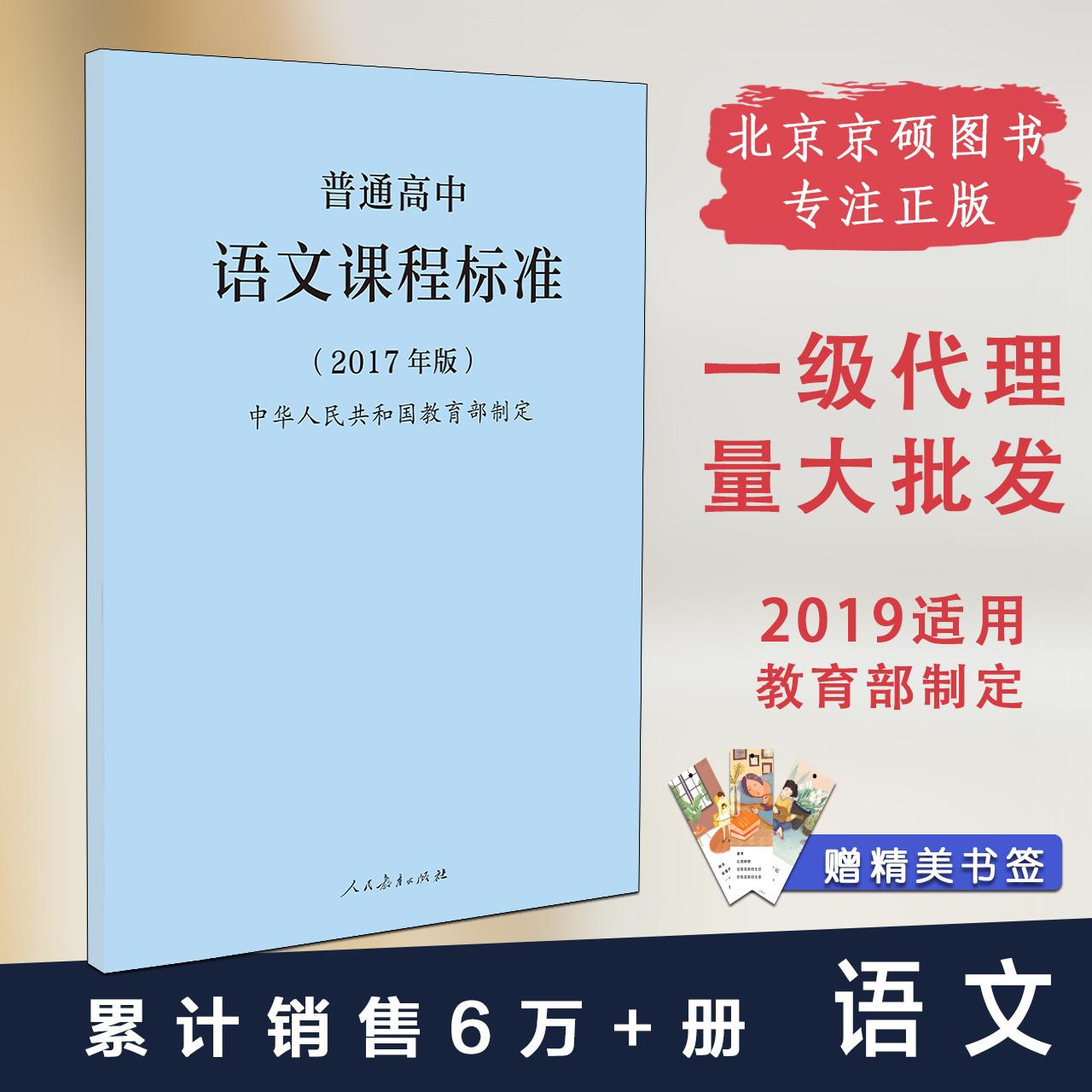 2019 普通高中语文课程标准 2017年版 中华人民共和国教育部制定 人民教育出版社 可批发