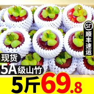 泰国进口5a山竹新鲜水果整箱5斤拍2件发10斤装一箱包邮大果顺丰