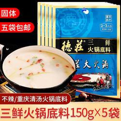 德庄上汤三鲜火锅底料150g*5袋重庆鸳鸯清汤不辣的火锅调味料商用