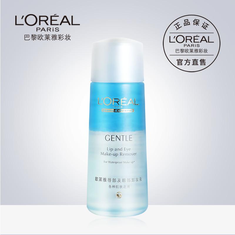 欧莱雅彩妆眼唇卸浊专用卸妆水脸部温和深层清洁无刺激官方正品