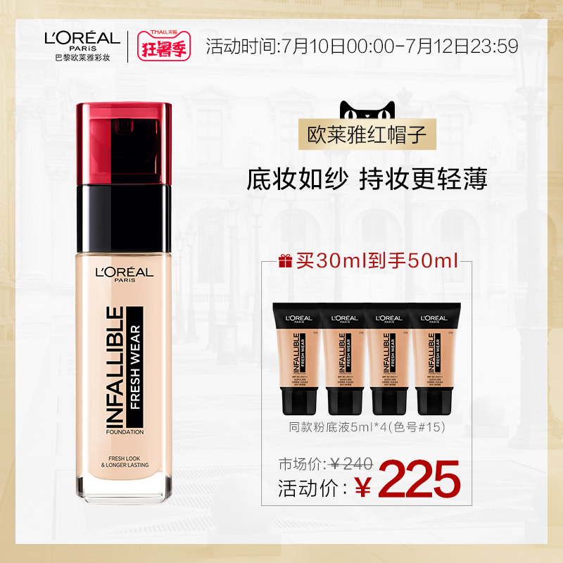 L'OREAL red hat foundation solution Concealer moisturizing long lasting light BB Cream student official authentic 30ml