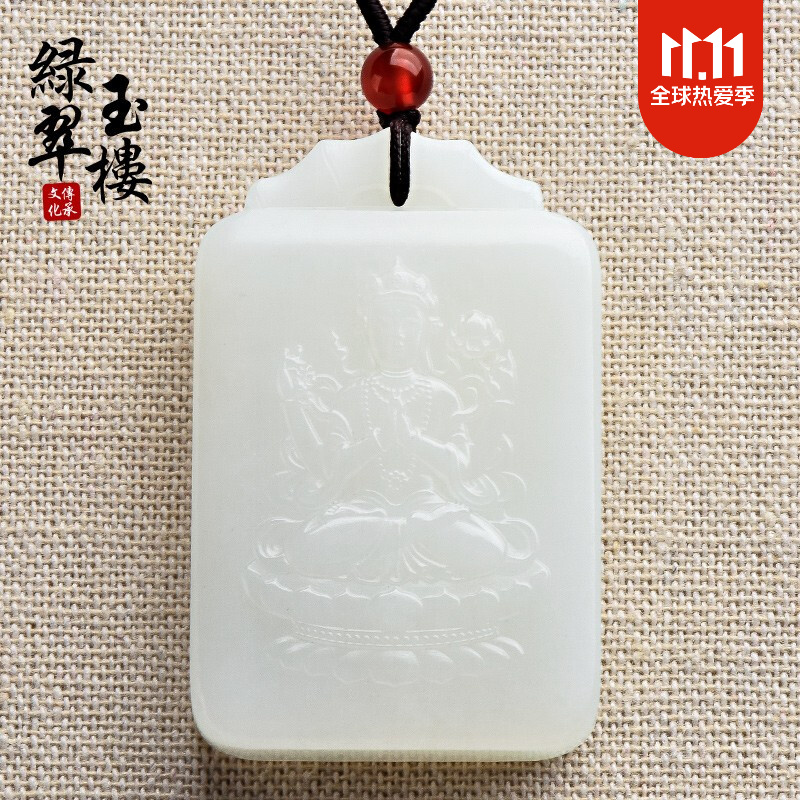 New style white jade pendant male jade brand Hetian jade Yangzhi jade pendant jade pendant Obsidian chain belt certificate Guanyin