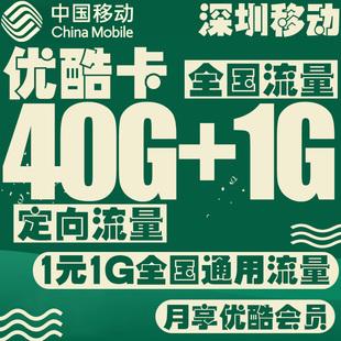 深圳移动优酷卡app免流量上网卡 无线流量大王无限手机电话卡全国