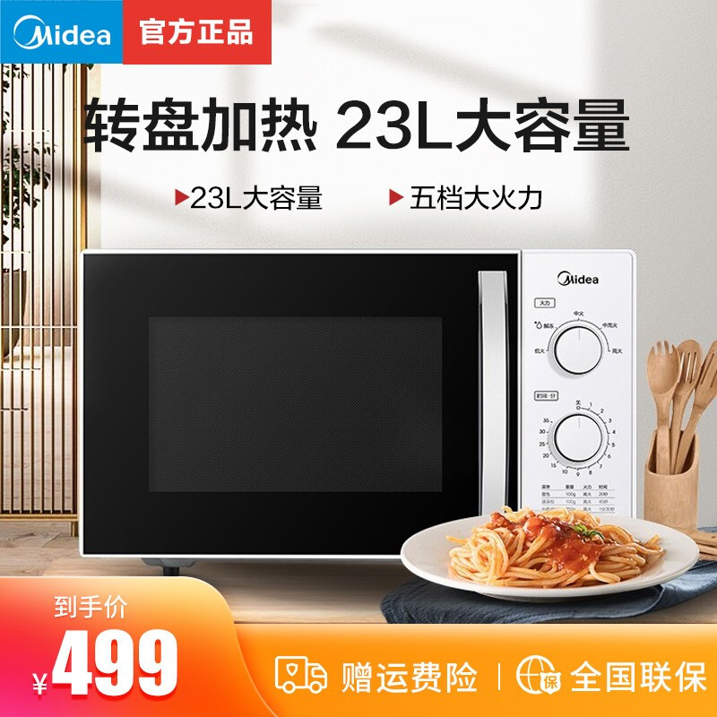 Midea / Midea m1-230e household knob microwave oven multifunctional mechanical side sliding door rotary heating