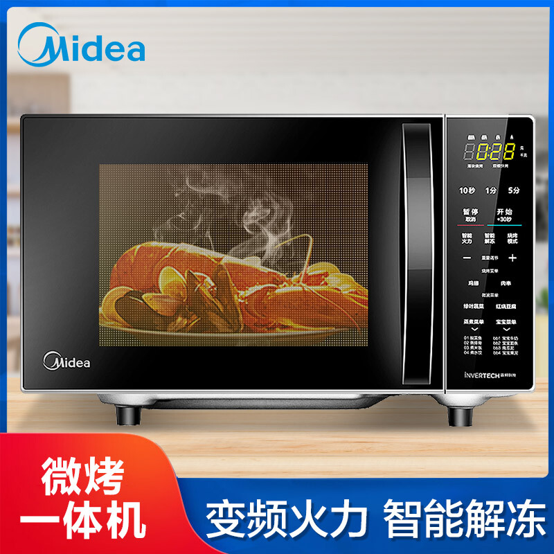 Midea / Midea m1-l201b household frequency conversion microwave oven all in one light wave barbecue intelligent defrosting