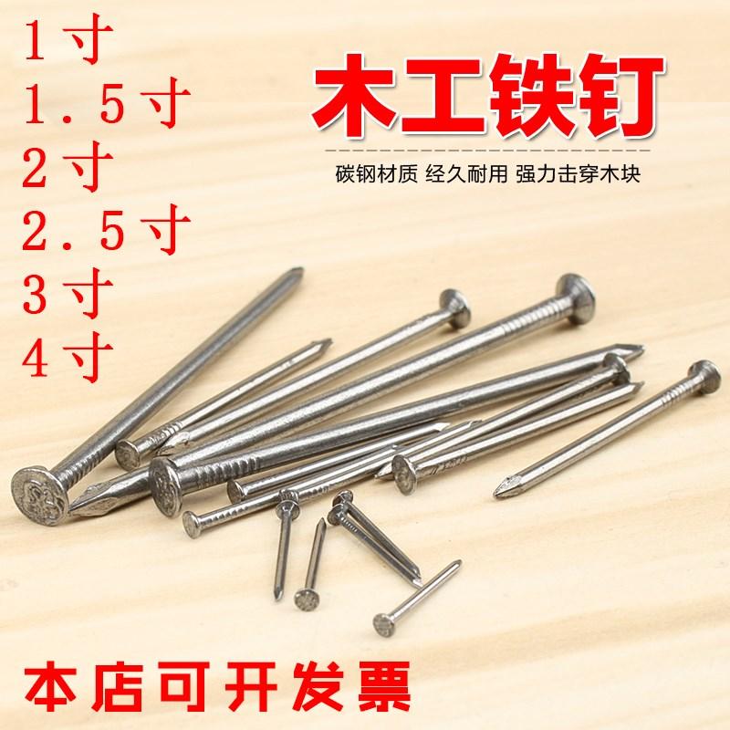 元钉洋钉圆钢钉铁钉20 25 30 40 50 60 70mm/1.2/1.5/2/2.5寸钉子