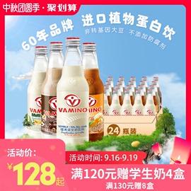 泰国哇米诺豆奶 VAMINO进口 原味黑芝麻谷物巧克力早餐植物奶整箱