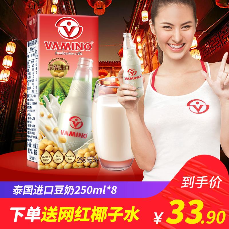 泰国哇米诺豆奶饮料 进口VAMINO 原味营养早餐奶饮品250ml*8盒装