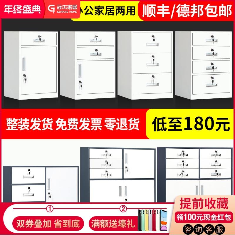 文件柜矮柜铁皮办公柜床头收纳柜资料储物柜档案抽屉柜带锁小柜子