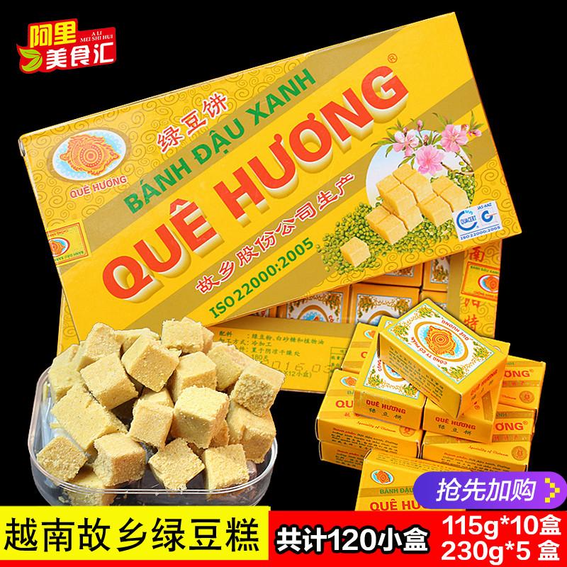 越南特产故乡绿豆饼115克*10盒 金龙绿豆糕 正宗进口食品传统点心