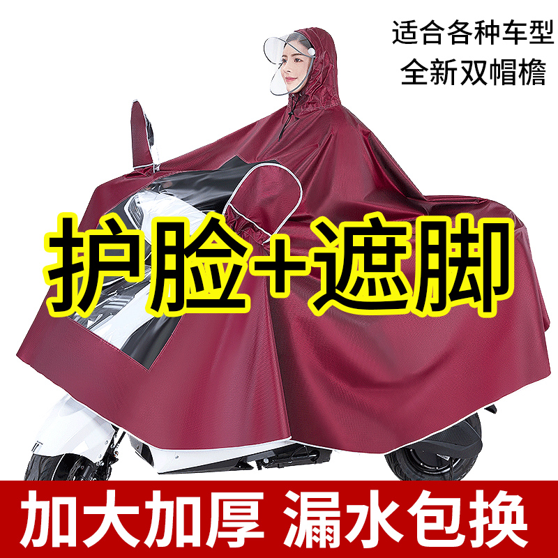 Raincoat electric motorcycle battery car long summer full body rain proof single person riding increased mens and womens poncho new style
