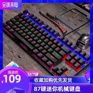 黑爵AK40 有线真机械键盘87键黑轴青轴红轴茶轴网红电竞小键盘笔记本台式机游戏专用牧马人104键