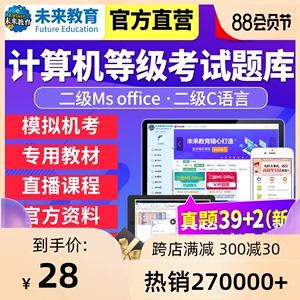 未来教育计算机二级ms office题库电子版c语言access/python/一级