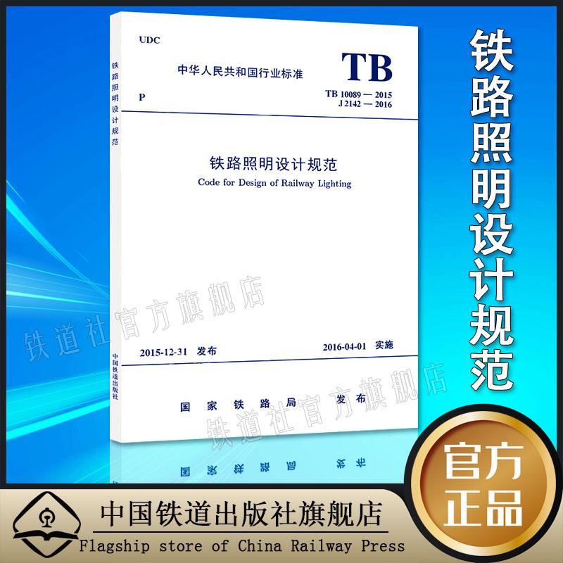 官方自营现货tb 10089-2015