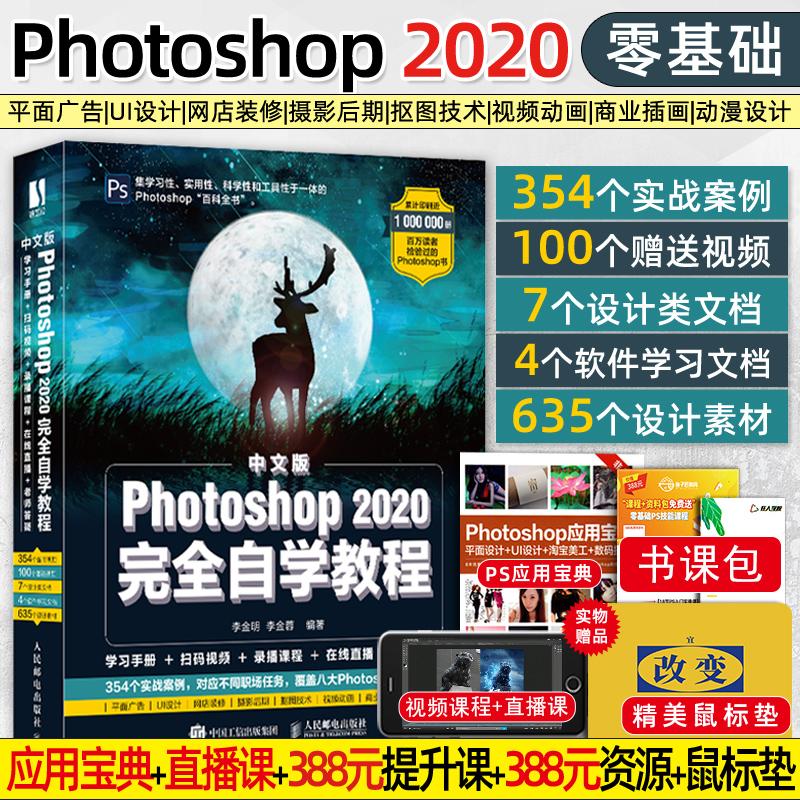 ps教程书籍 Photoshop2020零基础完全自学图像处理调色平面设计adobe pscc/cs6软件视频教材书课包淘宝美工从入门到精通