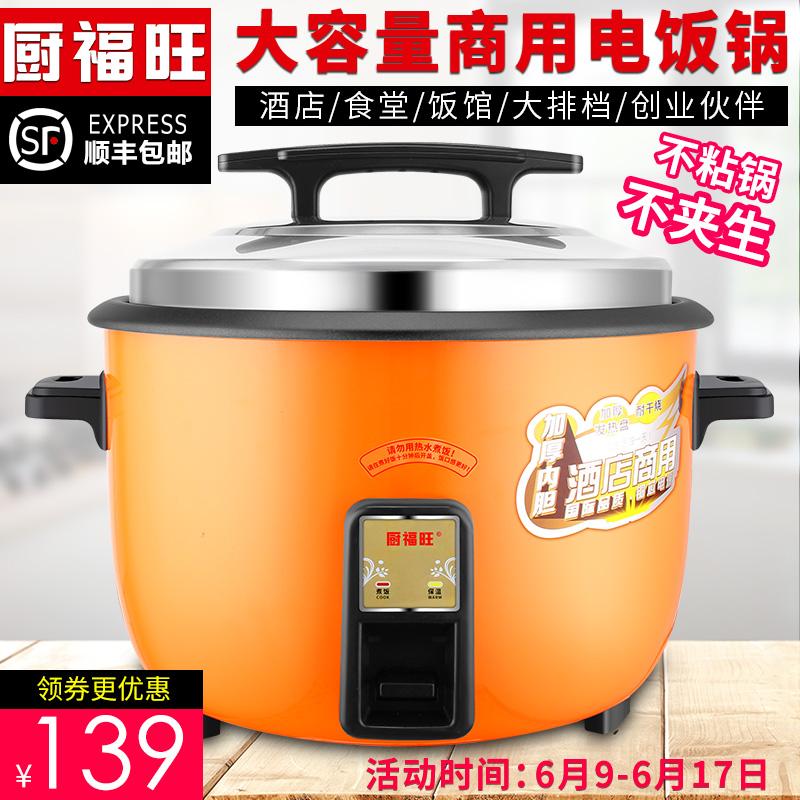 厨福旺商用电饭锅大号食堂饭店大容量电饭煲10-60人酒店煮饭锅