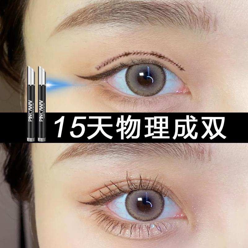 桃之夭夭蓝光巩固仪双眼皮神器无痕隐形不永久定型霜大眼精华液