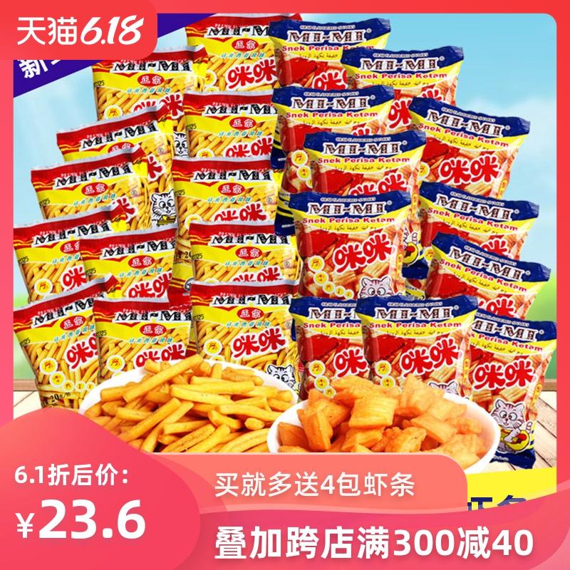 咪咪虾条蟹味粒小吃组合装一箱散装膨化食品休闲吃的小零食大礼包