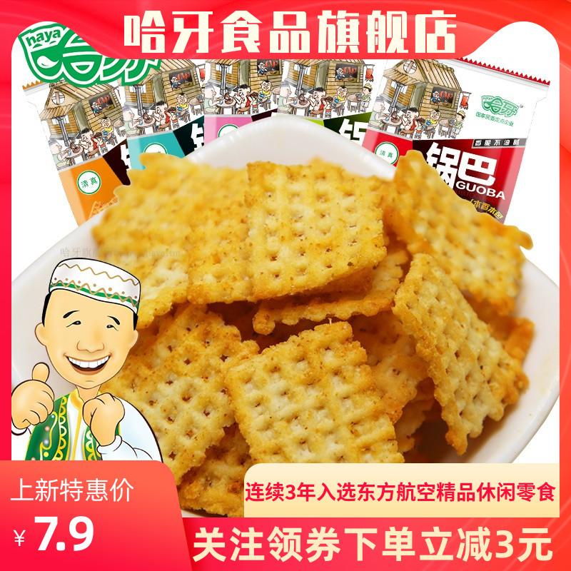 哈牙新款清真小米锅巴200g香辣小包装散装称重休闲食品老式怀旧