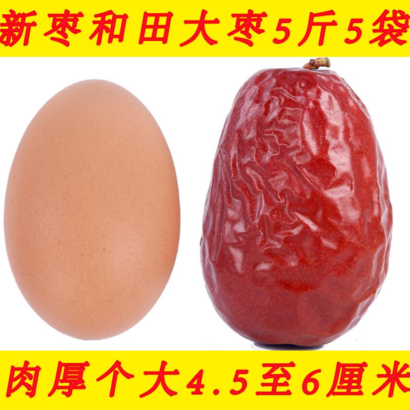 新疆特产六星和田大枣零食红枣一等骏枣干果2500g免洗可夹核桃仁