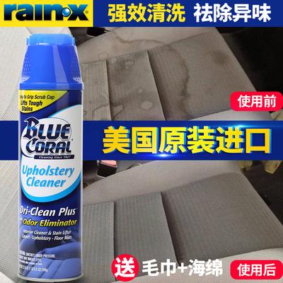 美国rain-x汽车多功能泡沫清洁洗车液皮革顶棚内饰清洗剂去污神器