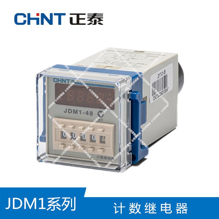 正泰JDM1-48L8电子数显预置计数继电器点数五位按键面板复位220V