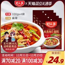 好人家食品旗舰店 水煮肉片调料100g*4袋组合装家用组合装四川麻