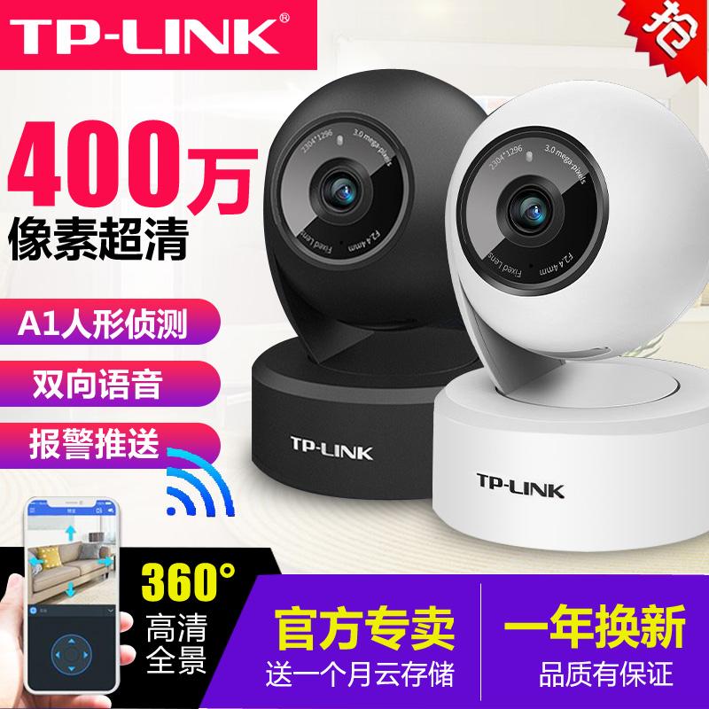 TP-LINK无线摄像头WIFI网络小型室内监控器家庭户外室外全彩TPLINK高清全景家用夜视360度连手机远程IPC42C
