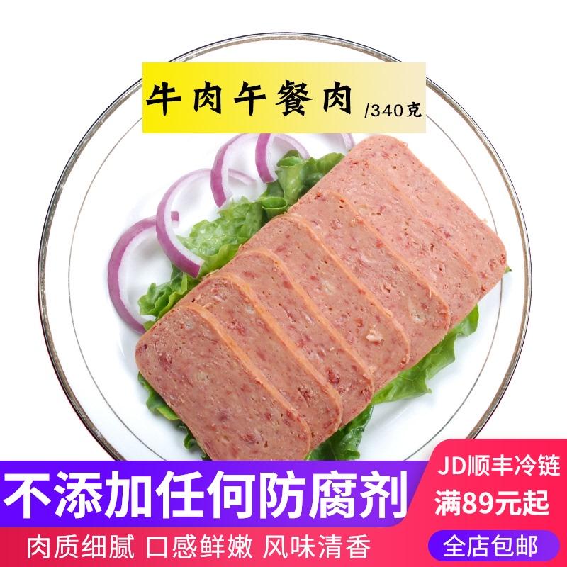 牛肉ランチ肉梅林缶詰即席インスタント重慶麻辣鍋食材340 g