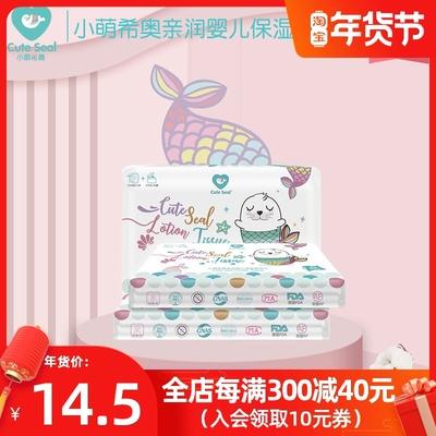小萌希奥婴儿保湿纸40抽便携装 超柔保湿柔纸巾一提4包