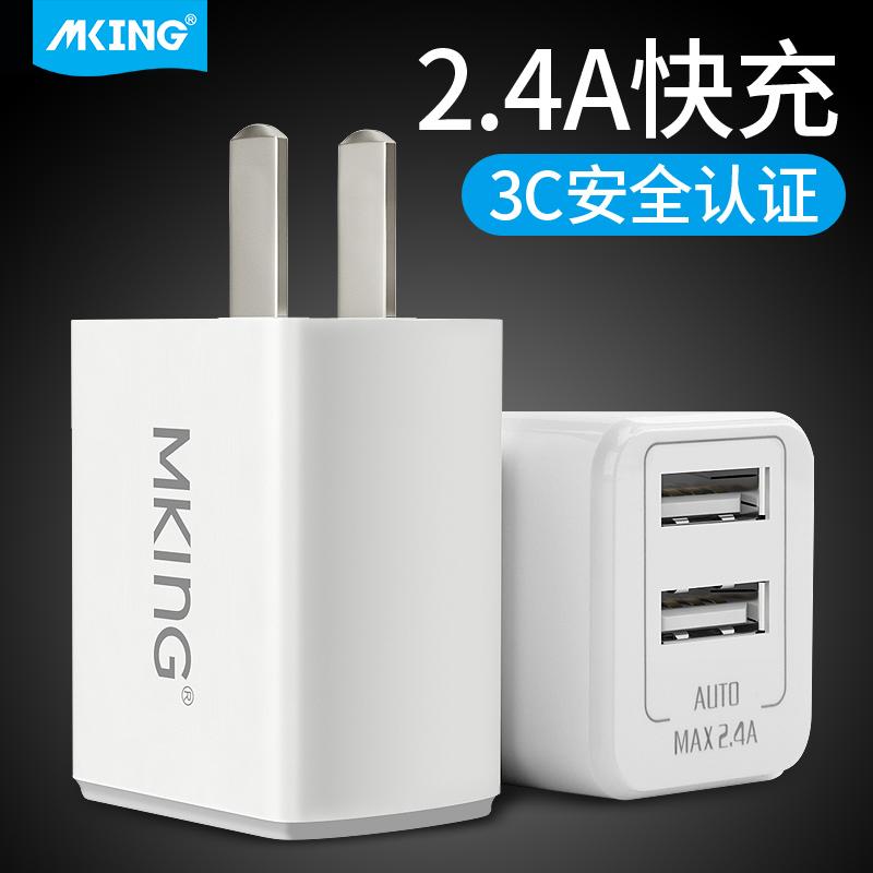 MKING苹果充电器iPhone6充电头7plus快充6s多口xs通用2a安卓手机x通用小米5华为vivo华为iPad平板数据线插头