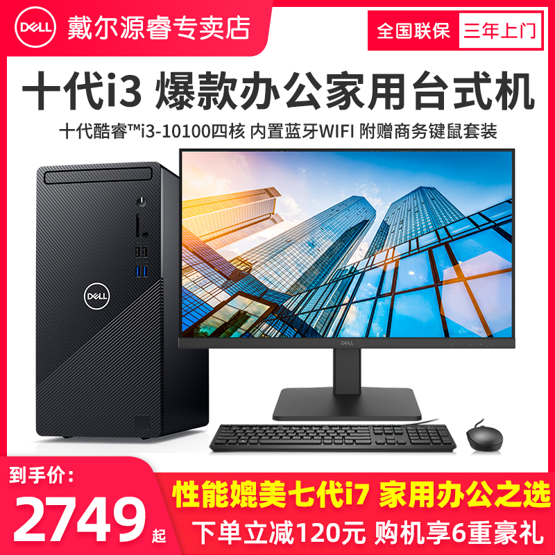 Dell / Dell desktop computer full set Lingyue 3880 new 10th generation core i3-10100 home office computer host brand complete machine game high configuration desktop