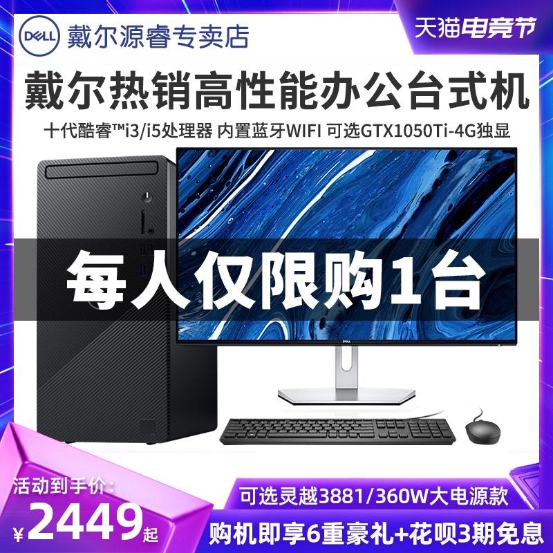 Dell Dell desktop full set Lingyue 3880 / 3881 new tenth generation core I3 / i5 business office home desktop design high configuration game independent host brand complete machine