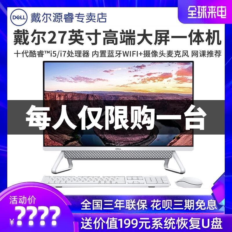Dell/戴尔一体机电脑台式全套灵越7790十代酷睿i5/i7家用办公学生台式机高配27英寸游戏品牌整机网课教学推荐